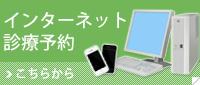 インターネット診療予約
